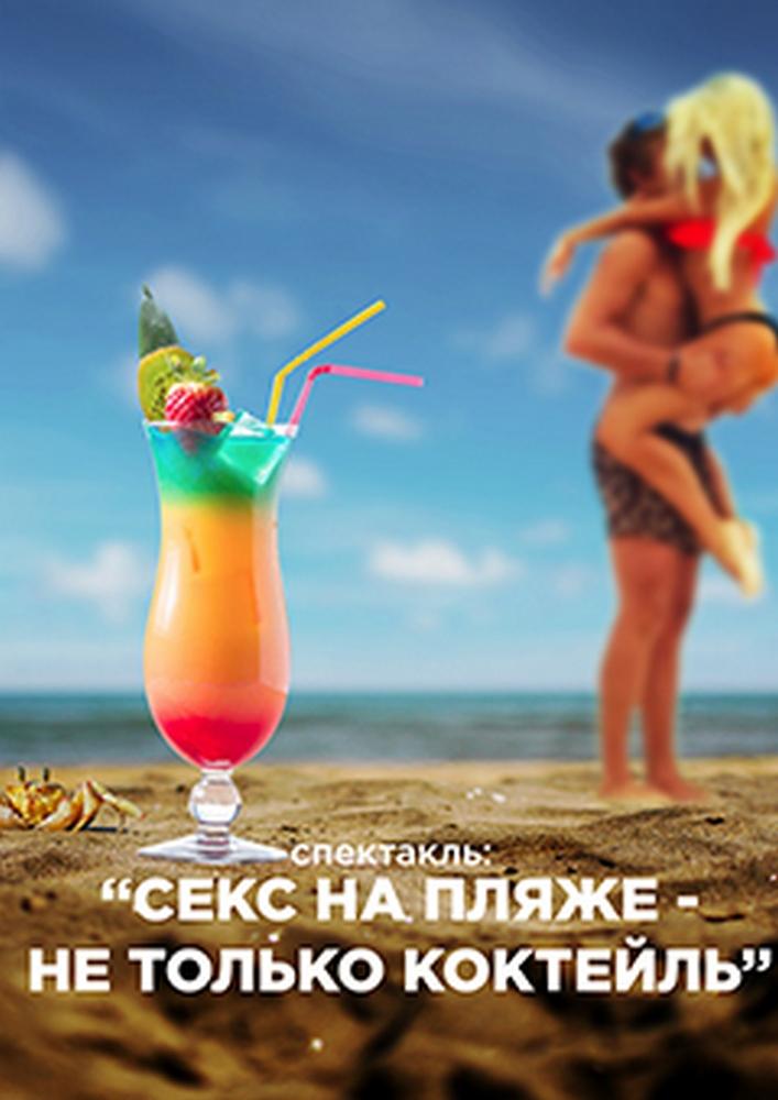kokteyli-seks-na-plyazhe-tsena