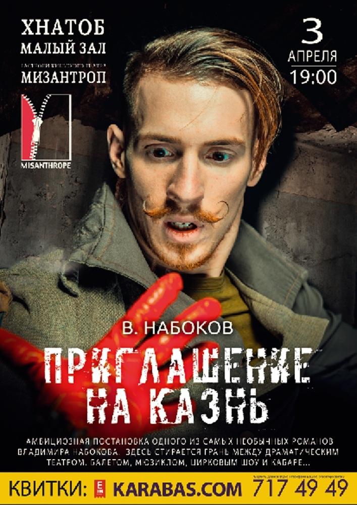 Фильм i приглашение на казнь
