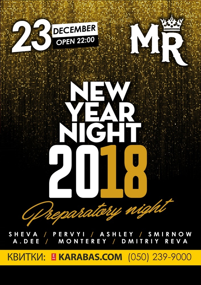 Новый год 2018 клубные новинки