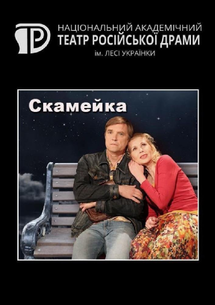 Купить билет на Скамєйка (НАРТД): Скамєйка в Національний академічний театр російської драми імені Лесі Українки Під дахом