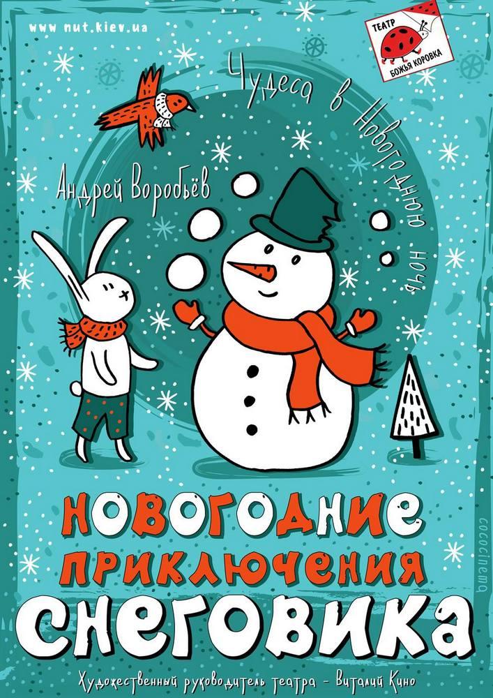 Купить билет на Новогодние приключения Снеговика в Новий український театр, Верхня сцена Новый зал