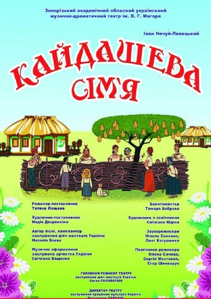 Купить билет на КАЙДАШЕВА СІМ'Я в Театр им. В.Г. Магара Центральный зал