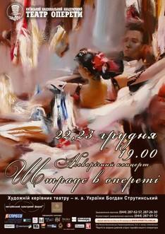 """Новорічний концерт""""Штраус в опереті"""""""