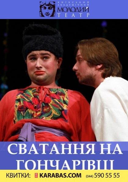 Сватання на Гончарівці.