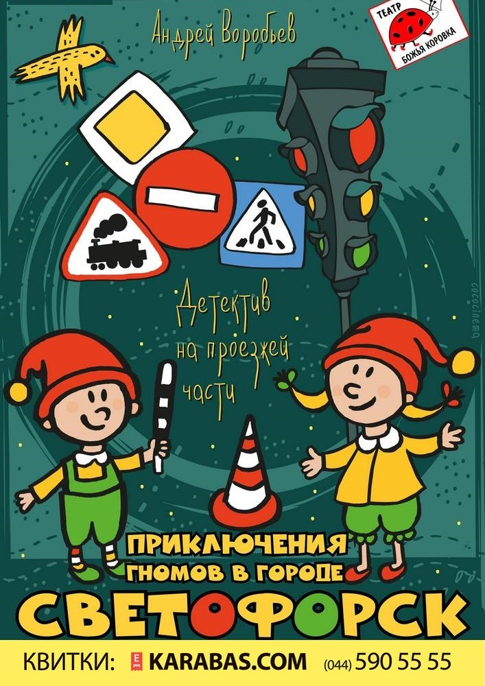 Купить билет на Приключение Гномов из Светофорска в Новий український театр, Верхня сцена Новый зал