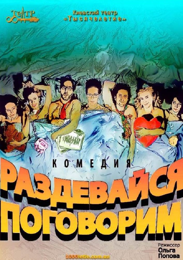 Купить билет на Раздевайся поговорим (Киевский театр «Тысячелетие»): Раздевайся, поговорим! в Національний палац мистецтв «Україна» Національний палац мистецтв «Україна»_(малий зал)_v.2