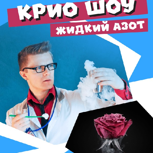 Крио Шоу Жидкий Азот