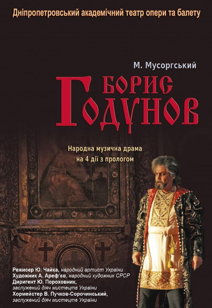 Борис Годунов (Днепр)