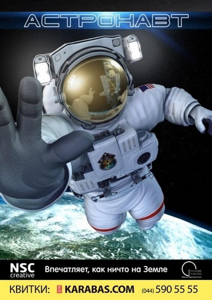 Купить билет на Астронавт. Телепорт 360 в ВДНГ Павильйон 10