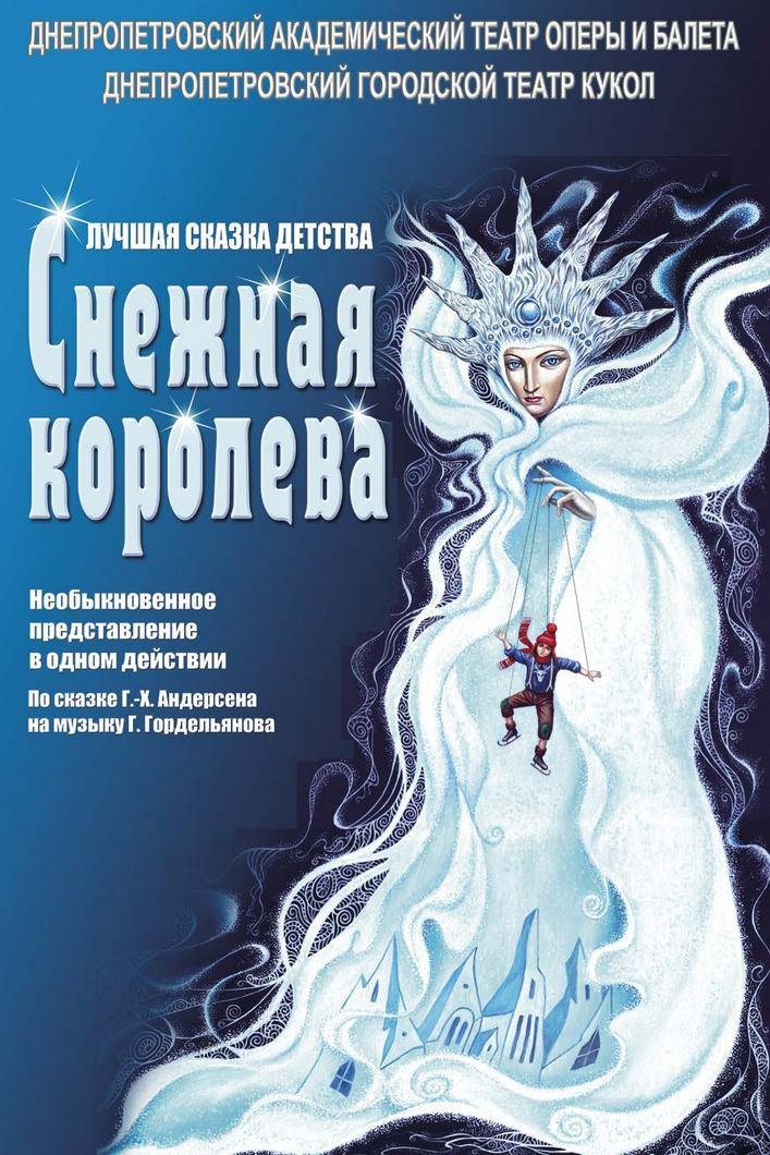 Снежная королева «ДАТОБ»