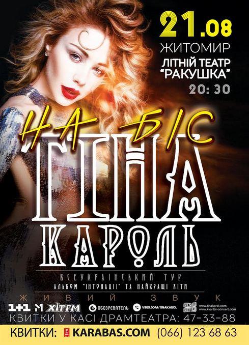 Купить билет на Тіна Кароль. Всеукраїнський тур в Летняя Эстрада Ракушка Новый зал