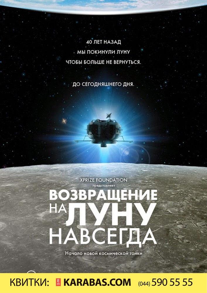 Повернення до Місяця назавжди. Телепорт360: Будни