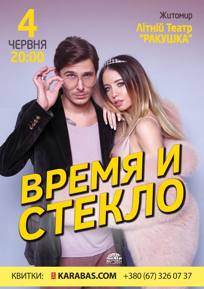Купить билет на Время и Стекло в Летняя Эстрада Ракушка