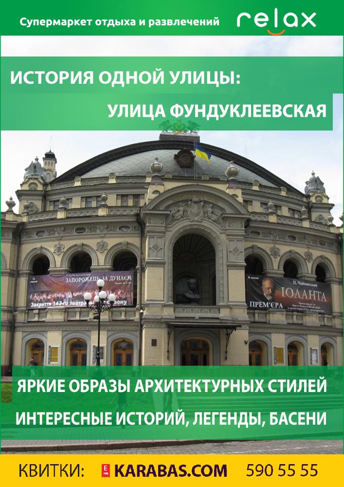 История одной улицы: улица Прорезная