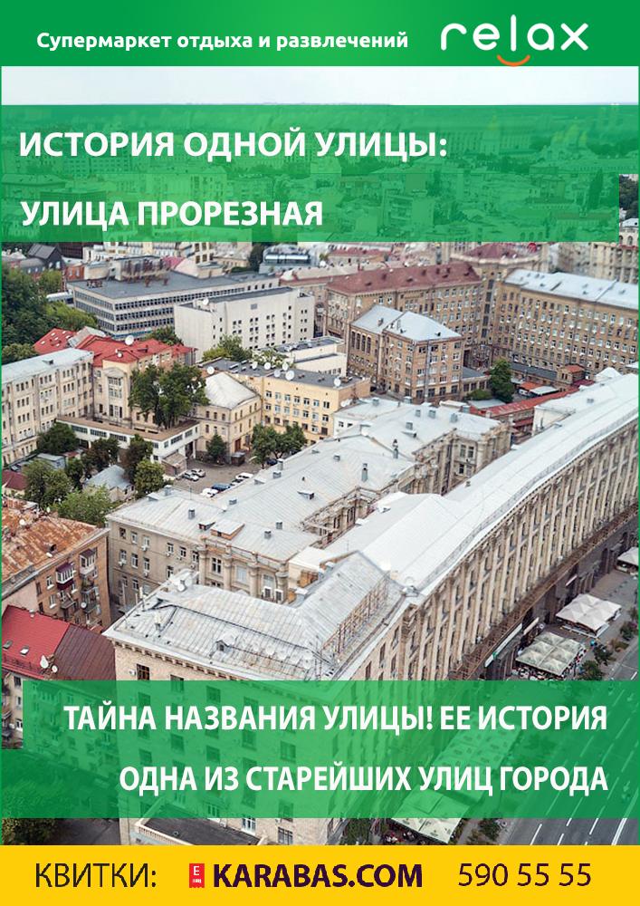 История одной улицы: улица Фундуклеевская