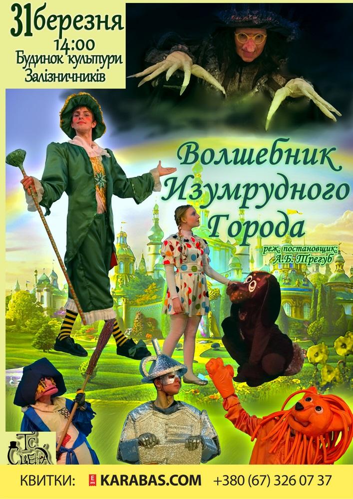 Спектакль для детей «Волшебник Изумрудного города»