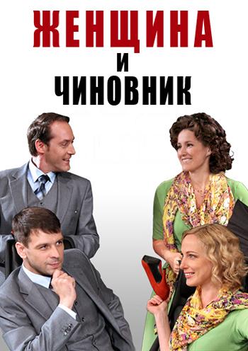 Жінка та чиновник