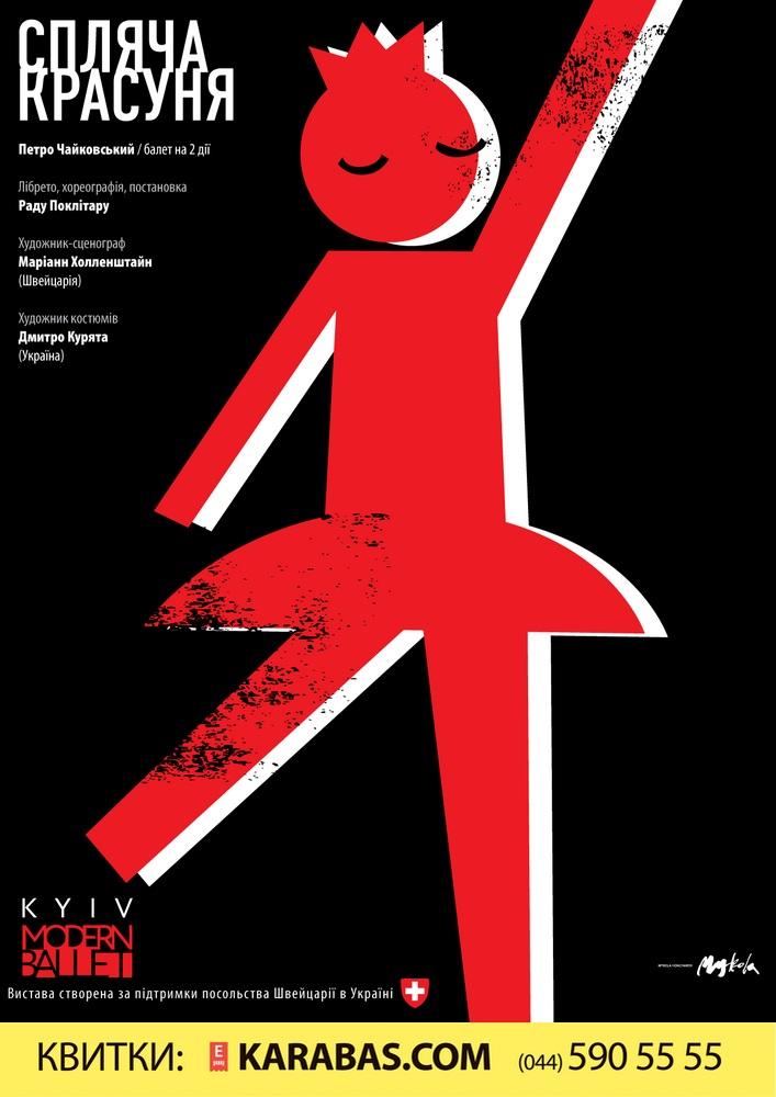 Театр «Киев Модерн-балет» Раду Поклитару. Спектакль «Спящая красавица»