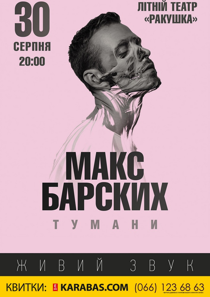Купить билет на Макс Барских в Летняя Эстрада Ракушка Новый зал