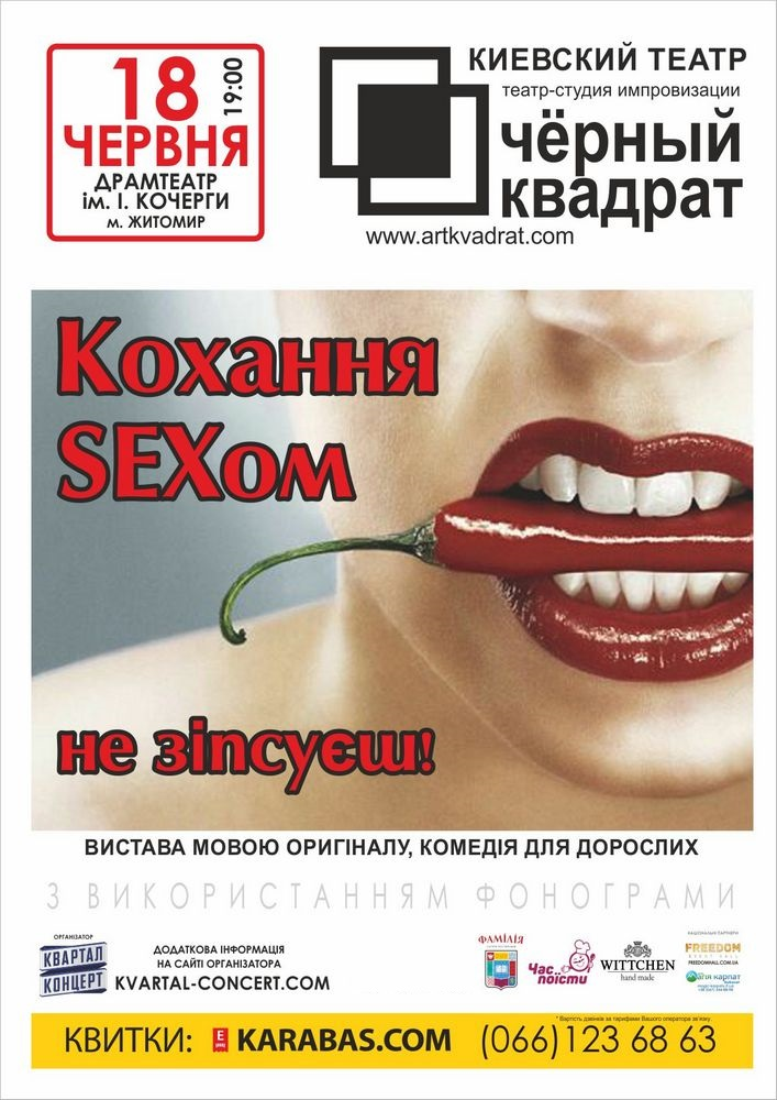 Купить билет на Черный квадрат. Любовь сексом не испортишь в Драматический Театр им. И. Кочерги