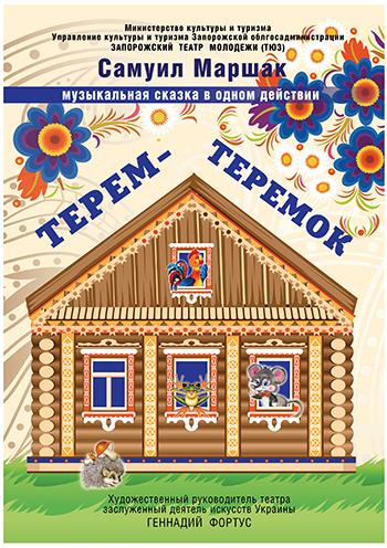 """""""Терем-Теремок"""""""