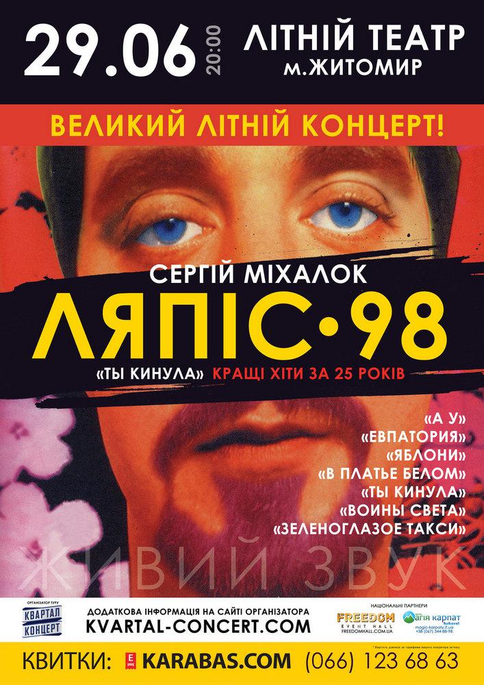 Купить билет на Сергей Михалок и группа ЛЯПИС 98 в Летняя Эстрада Ракушка