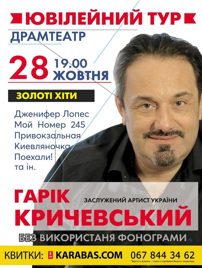Купить билет на Гарик Кричевський в Драматический Театр им. И. Кочерги Центральный зал