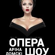 Опера шоу - Аріна Домскі