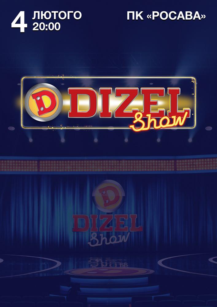 Купить билет на Дизель Шоу в ПК «Росава» Центральный зал