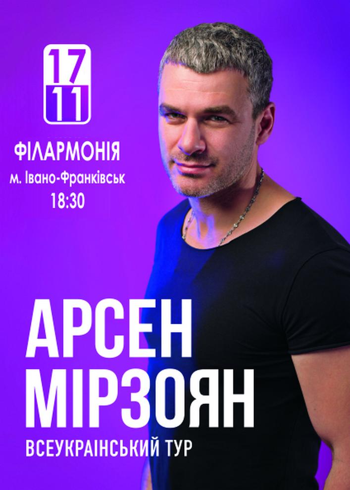 Купить билет на Арсен Мірзоян в Обласна філармонія Центральный зал