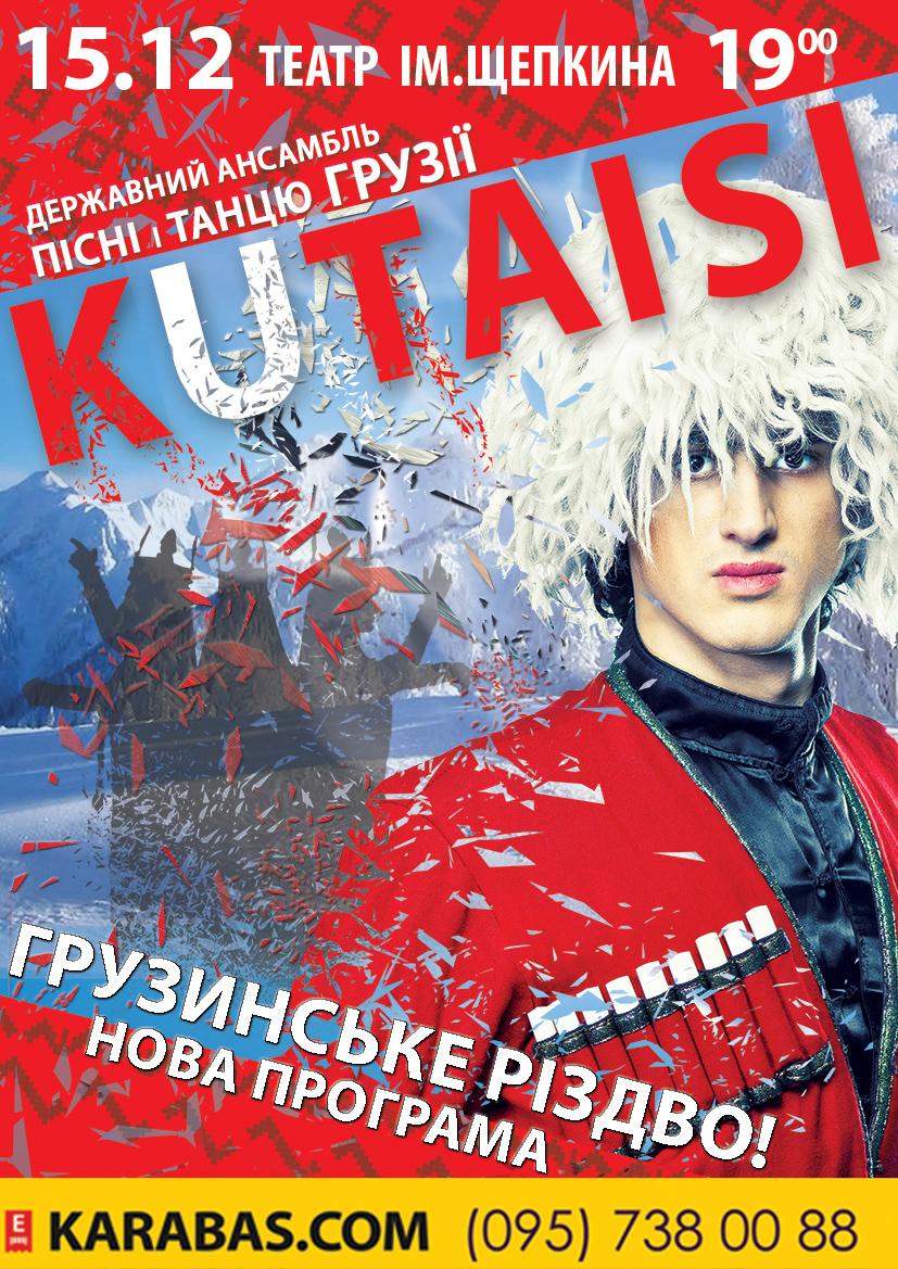 Купить билет на Державний ансамбль пісні і танцю Грузії «KUTAISI» в Театр им. Щепкина Конвертированный зал