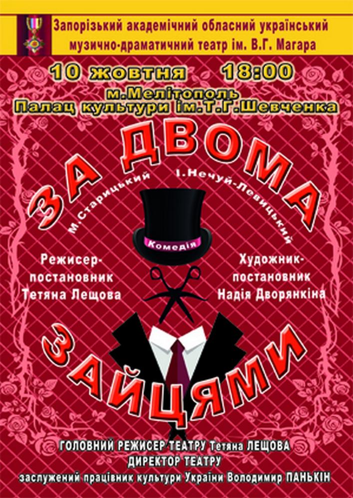 Купить билет на За двома зайцями. в Театр им. В.Г. Магара Центральный зал
