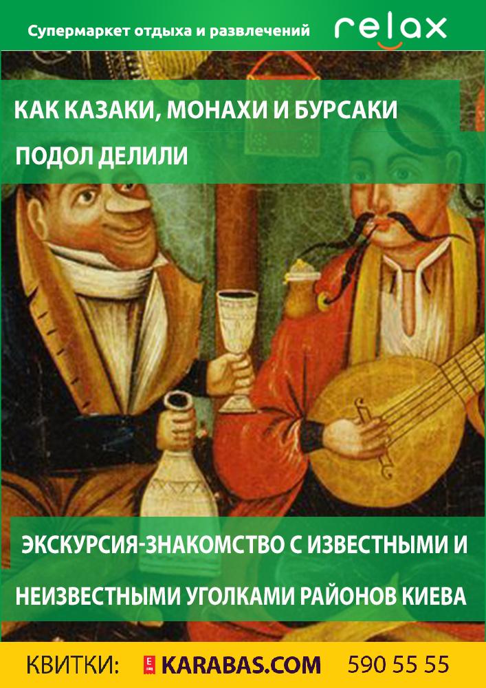 Как казаки, монахи и бурсаки Подол делили