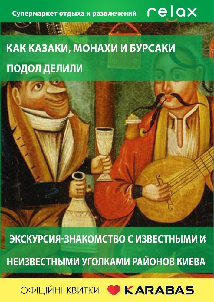 Купить билет на Как казаки, монахи и бурсаки Подол делили в М Контрактовая площадь Фонтан «Самсон»