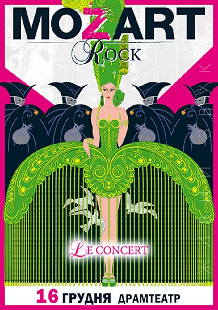 Купить билет на Rock MOZART Le Concert в Драматический Театр им. И. Кочерги Центральный зал