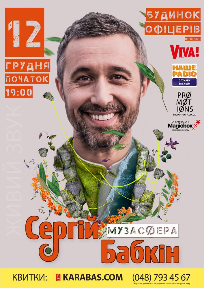 Купить билет на Сергей Бабкин: Музасфера в Дом офицеров Правильный зал