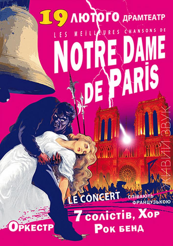 Купить билет на Les meilleures chansons de NOTRE DAME de PARIS в Драматический Театр им. И. Кочерги Центральный зал