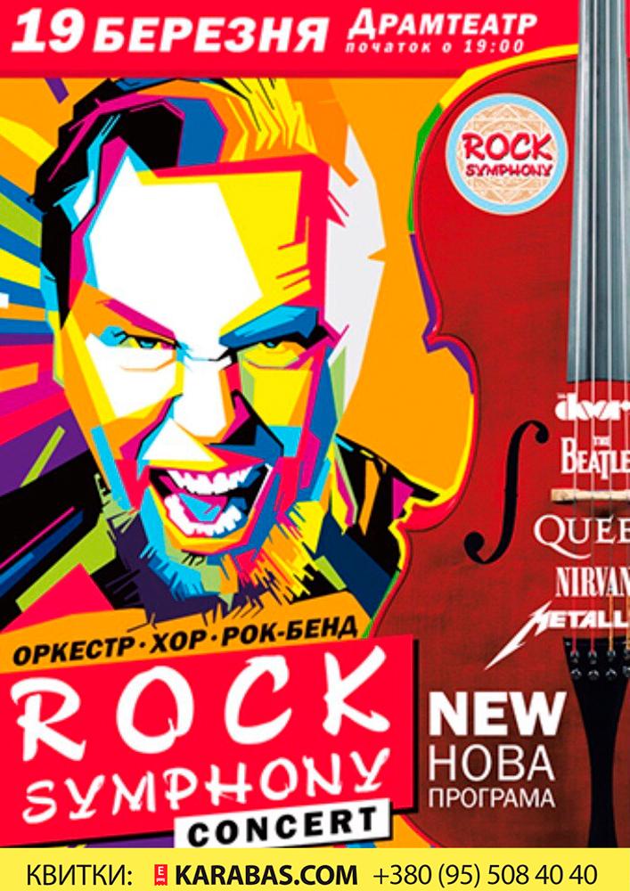 Купить билет на Rock Symphony в Черновицкий музыкально-драматический театр им. О.Кобылянской Центральный зал