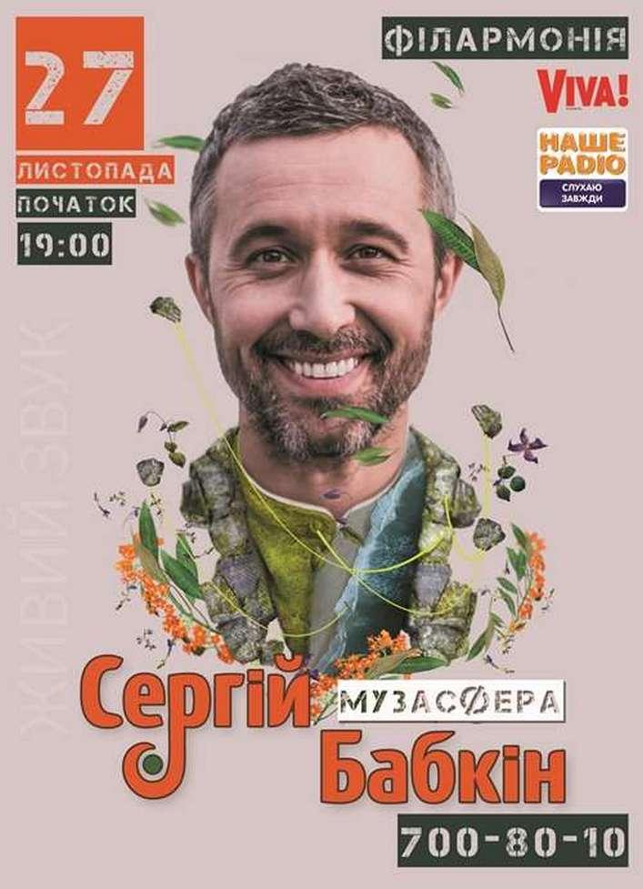 Купить билет на Сергей Бабкин: Сергей БАБКИН в Филармония Филармония