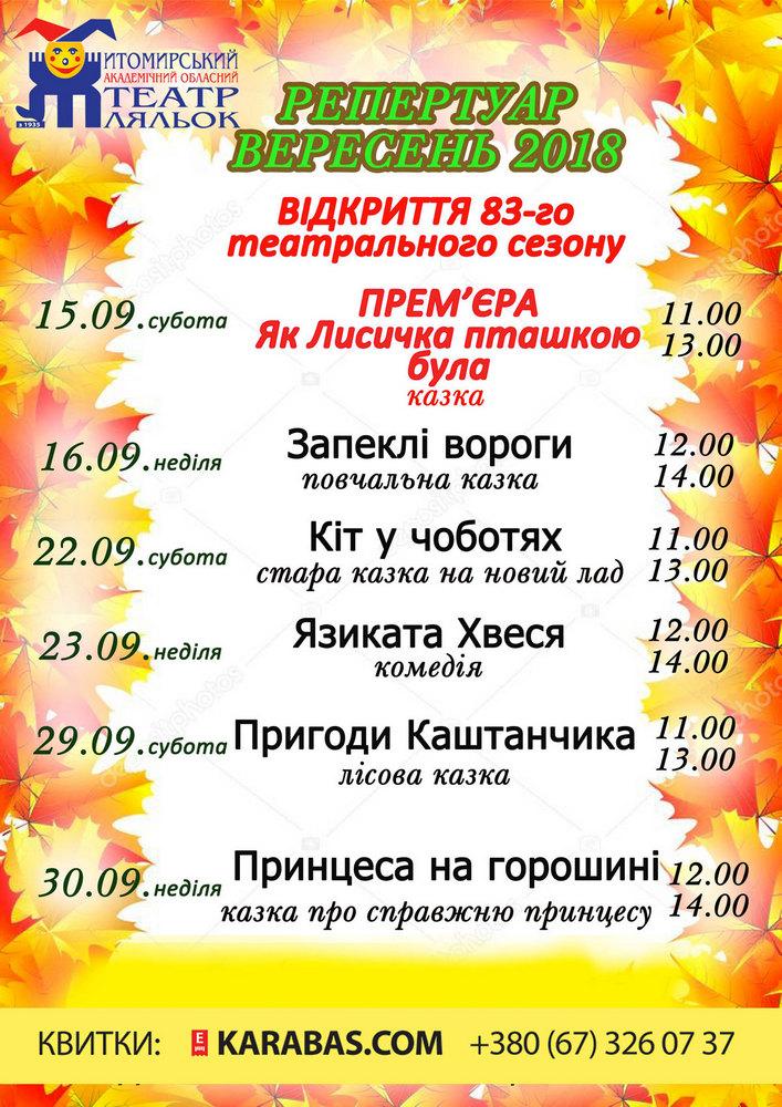 Купить билет на Язиката Хвеся в Житомирський академічний обласний театр ляльок Новый зал