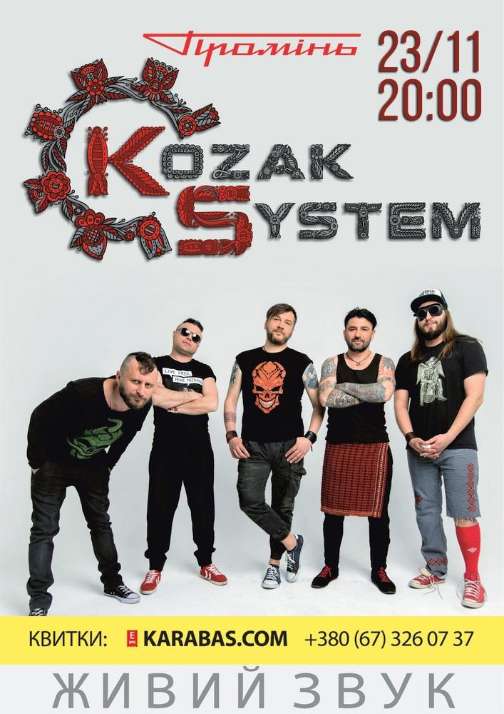 Купить билет на Kozak System в РЦ Промінь Новый зал