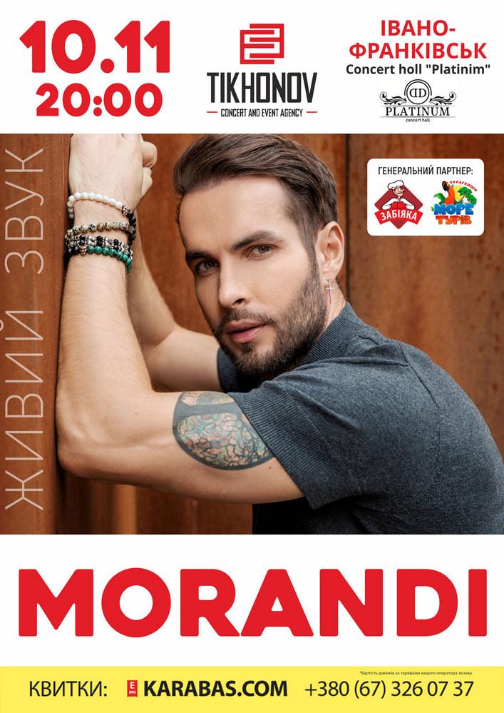 Купить билет на Концерт группы «Morandi» в Концерт-холл Platinum Центральный зал
