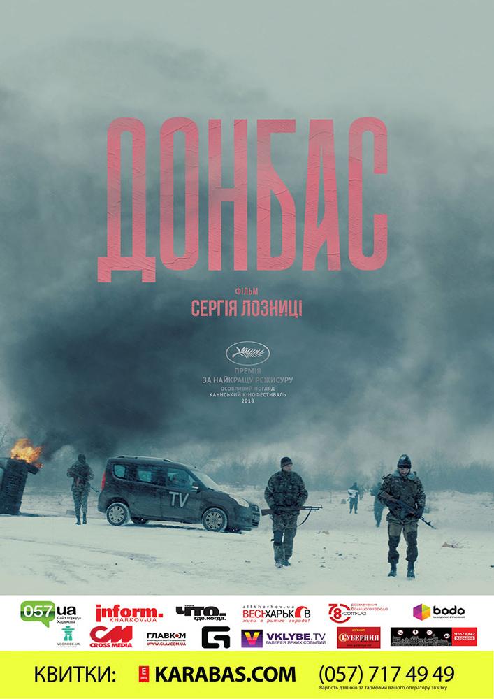 Купить билет на Донбасс / Donbas в Кинотеатр Боммер Новый зал