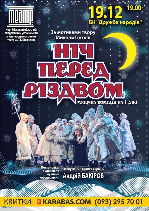 Купить билет на Ніч перед Різдвом в ДК «Дружба народов» Центральный зал