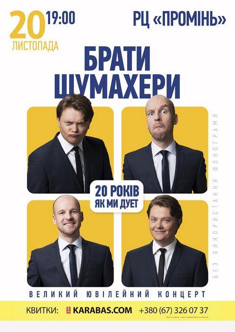 Купить билет на Братья Шумахеры в РЦ Промінь Новый зал