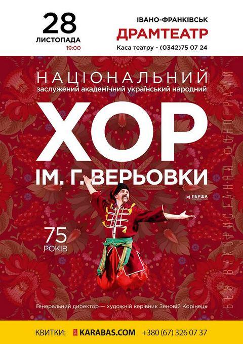 Купить билет на Хор ім. Г. Г. Верьовки в Муздрамтеатр им. И. Франко Велика сцена