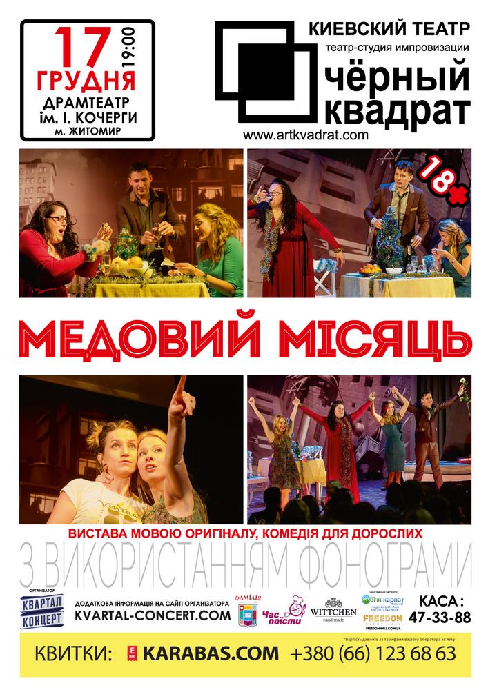 Купить билет на Черный квадрат. Медовый месяц в Драматический Театр им. И. Кочерги Центральный зал