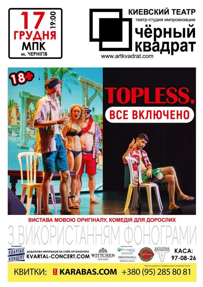 Купить билет на Черный квадрат. TOPLESS. Все включено в Черниговский городской Дворец культуры Центральный зал