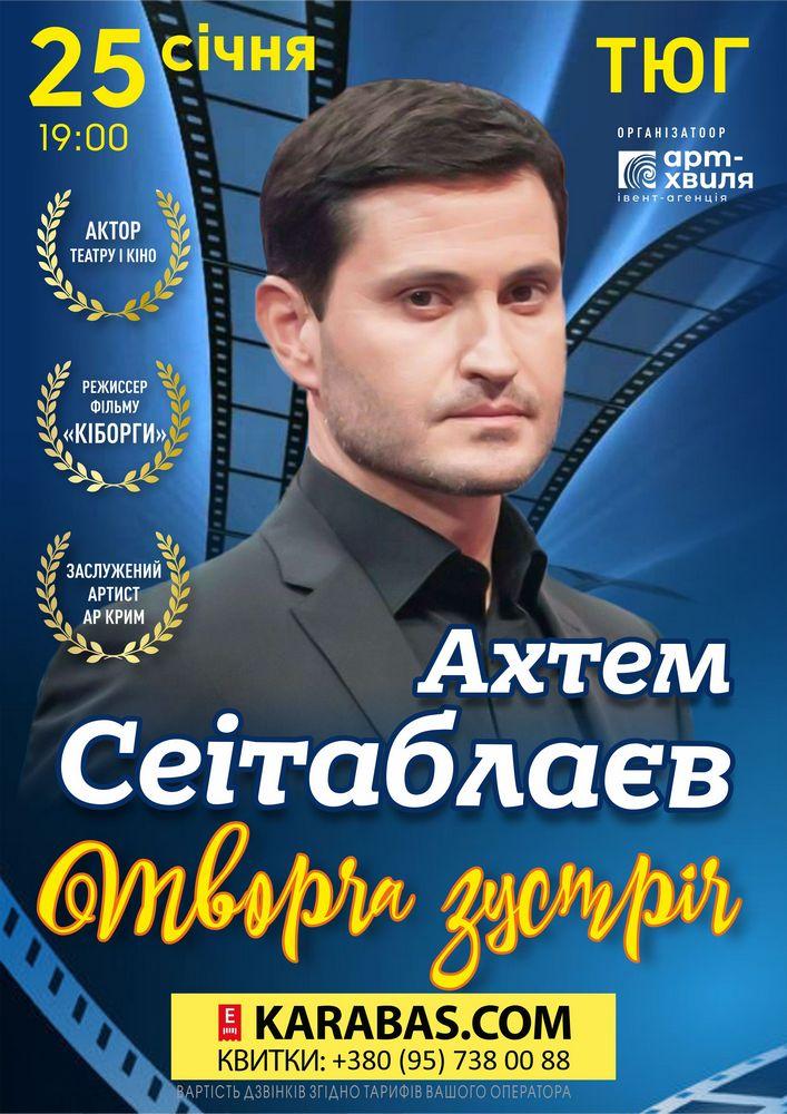 Купить билет на Ахтем Сеітаблаєв в КЗК СОР Театра для детей и юношества Центральный зал