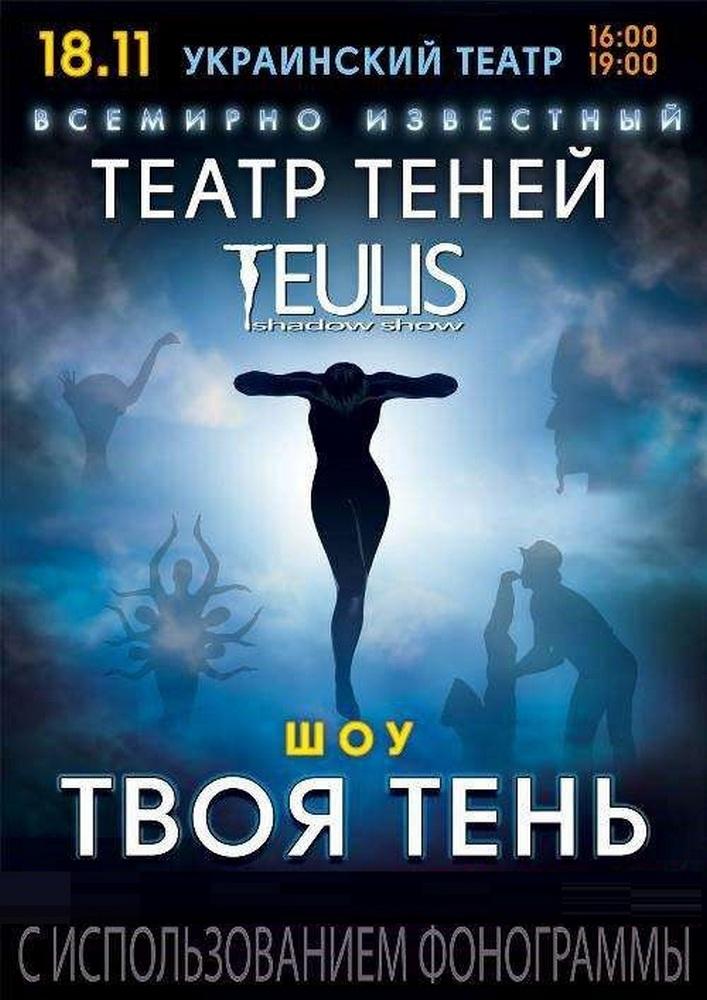 Купить билет на Театр Теней «Teulis»: Театр Теней TEULIS в Украинский театр Украинский театр